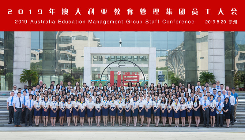 2019 AEMG Staff Conference Successfully Held in Xuzhou