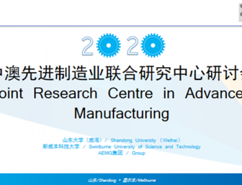 The Joint Research Centre in Advanced Manufacturing Online Scientific Research Forum 2020 was held successfully