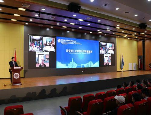 西安理工大学国际工学院成立大会顺利召开